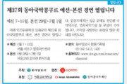 [알립니다]제37회 동아국악콩쿠르 예선-본선 경연 열립니다