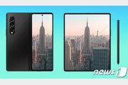 """삼성전자, '갤Z폴드3' 대량생산 시작…""""7~8월 출시 전망"""""""
