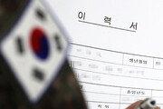 """[단독]제대군인 2명중 1명 취업 실패…""""사회복귀 지원 필요"""""""
