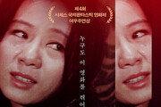 윤여정 '화녀' 불어 자막 떼고 전세계 관객 만난다