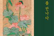 한국궁중꽃박물관 특별기획전 '꽃, 민화를 만나다' 개최