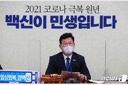 """송영길 """"종부세, 정부안은 안돼""""…'상위 2% 부과' 관철 의지"""