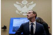 트럼프 계정 2년 정지 결정으로 주목받은 '페이스북 대법원'은 무엇? [정미경 기자의 청와대와 백악관 사이]