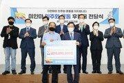 한국인권도시協, 미얀마 민주화운동 후원금 1000만원 전달