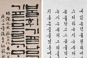 가장 아름답고 한국적인 한글 서체
