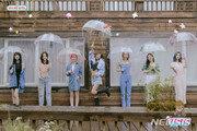 오마이걸 '살짝 설렜어'·'돌핀', 400일 연속 멜론 톱100