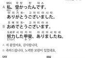 [시사일본어학원]노력한 보람이 있었습니다.