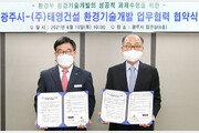 하수 찌꺼기로 바이오가스 생산… 태영건설-경기 광주시 MOU