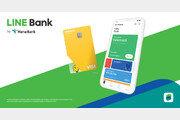 라인, 태국·대만 이어 인니에 디지털은행 플랫폼 '라인뱅크' 출시
