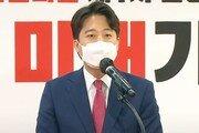 [전문]'36세 이준석' 헌정사 최연소 당대표…연설도 달랐다