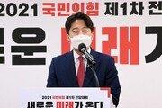 초선·여성 내세운 이준석號…수석대변인에 황보승희