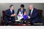 文, 유럽 3개국 순방 첫 일정으로 호주 총리와 정상회담