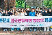 춘천 '외국인 유학생 합창단' 발대식