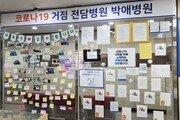 """거점병원 반년의 헌신 """"덕분에 다시 내일을 기약"""""""