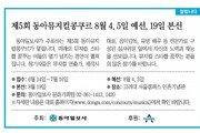 [알립니다]제5회 동아뮤지컬콩쿠르 8월 4, 5일 예선, 19일 본선