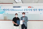 올림플래닛-한국경제TV, 메타버스 공동사업 업무협약 체결