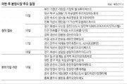 [부동산 캘린더]'래미안원베일리' 등 18개 단지 1만2931채 분양