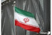 """이란 """"한국내 동결자금으로 유엔분담금 납부"""""""