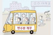 의약 정원 늘고 정시 확대… 서울대생-직장인도 '반수'