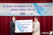 정상영 KCC 명예회장 유산 등 총 150억 민사고에 기부