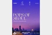 스트로(STRAW), 온라인 라이브 콘서트 'POPS OF SEOUL' 라인업 공개
