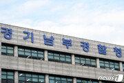 거물 마약상과 수백차례 연락한 경찰…'정보 유출' 혐의 송치