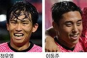 올림픽대표팀, 정우영-이동준 골에 가나 2-1 제압