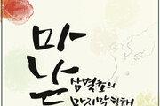 [신간]소설 '마나도: 삼별초의 마지막 항해' 출간 첫 주 만에 베스트셀러