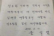 """이번엔 윤석열 방명록 논란…""""'지평선 열다' 등 비문 투성이"""" 비아냥"""