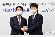 """이준석-안철수 """"합당 의지 재확인""""…'당명 개정'엔 이견"""