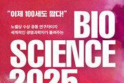 면역 강화, 장수의 비밀 품은 세포과학의 세계… '바이오 사이언스 2025'