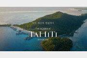 '프랑스령 휴양지' 타히티, 백신 접종 한국인 입국 허용