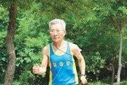 """[양종구의 100세 건강]""""마라톤, 힘들면 미련 없이 완주 포기… 즐겨야 평생 달려요"""""""