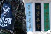 """'부실수사 의혹' 공군본부 법무실장 """"사건 공수처로 넘겨달라"""""""