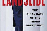 '화염과 분노' 마이클 울프, 트럼프 다룬 신간 낸다