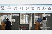 [속보]신규확진 507명, 사흘째 500명대…국내발생 484명