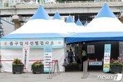 서울 코로나 사망 1명 늘어 누적 505명…사망률 1.1%
