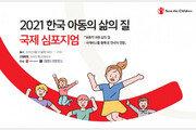 세이브더칠드런, '아동 삶의질' 주제로 심포지엄 개최