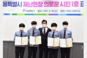 한강투신 막은 10대 등 '의로운 시민' 서울시장 표창