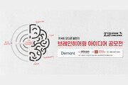 브레인히어링 공모전 개최…주한 덴마크 대사관·서울시장애인복지시설협회 후원