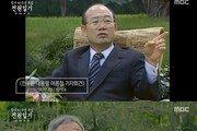 '전원일기' 사회 이슈 다루다 테이프 '압수'…3주 만에 정상화