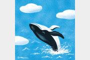 혹등고래[나민애의 시가 깃든 삶]〈300〉