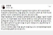 """문준용 """"문화예술위 사업 6900만원 지원금 선정"""""""