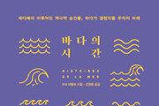 [책의 향기]국가의 흥망이 바다에 달린 이유는