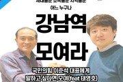 """""""30대 당대표가 불안한가요?""""…이준석 '보수 1번지' 강남역 간다"""