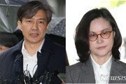 조국·정경심 재판에 딸 첫 소환…'증언거부권' 가능성