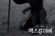 비투비 서은광·세븐틴 도겸, 뮤지컬 '엑스칼리버' 합류