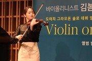 '도이체 그라모폰'이 인정한 김봄소리, 바이올린 특징 담은 앨범 공개