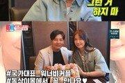 손지창♥오연수, 22년 만에 예능 동반 출연…깜짝 축하 이벤트까지