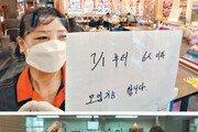 """""""줌맥 끝, 호텔파티"""" """"3대3 미팅 잡자""""… 열흘후 '일상 컴백' 기대"""
